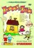 Zimme-Zumm (oktató) DVD