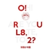 O!Rul8,2? (Mini Album)