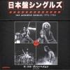 "JAPANESE (40 GR 7"" LPS BOX-LTD.)"